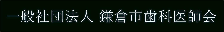 一般社団法人 鎌倉市歯科医師会