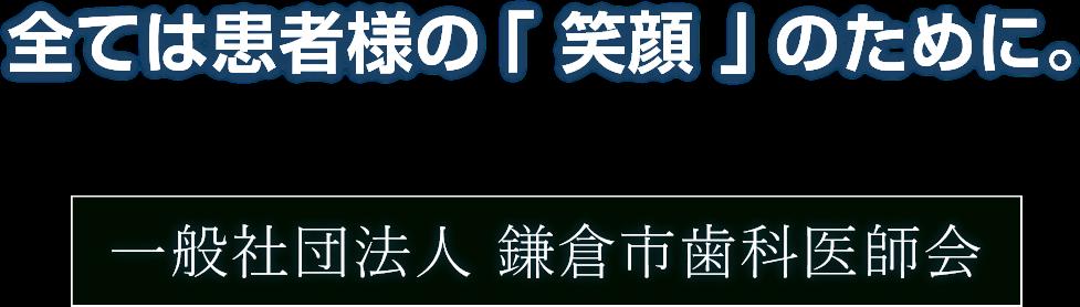 全ては患者様の「 笑顔 」のために。一般社団法人 鎌倉市歯科医師会